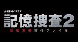 金曜8時のドラマ 記憶捜査2