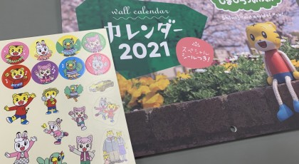 しまじろうのわお!壁掛けカレンダー2021♪