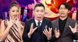世界の衝撃詐欺事件19連発!爆問太田&クイズ王伊沢 巧妙手口を見破れ