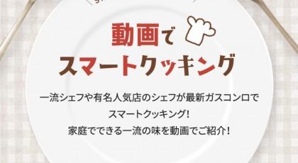 岡山ガス スマートガス展で一緒に作ろうおばあちゃんの味!
