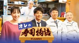 ドラマスペシャル「オレの寿司物語」