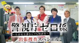 警視庁ゼロ係 ~生活安全課なんでも相談室~ 出張捜査スペシャル