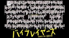ドラマ24 バイプレイヤーズ~名脇役の森の100日間~