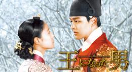 韓国ドラマ「王になった男」