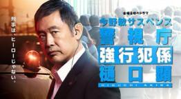 ドラマ傑作選 今野敏サスペンス 警視庁強行犯係 樋口顕