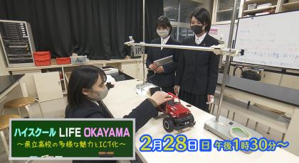 ハイスクール LIFE OKAYAMA ~県立高校の多様な魅力とICT化~