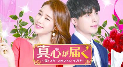 韓国ドラマ「真心が届く」