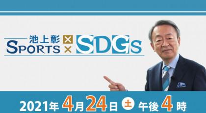 池上彰×SPORTS×SDGs