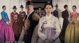 韓国ロマンス時代劇「カンテク~運命の愛~」