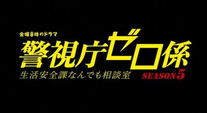 警視庁ゼロ係5