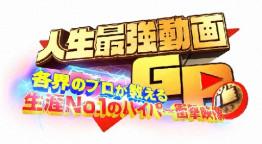 """各界のプロが教える""""人生最強""""衝撃映像49連発!!"""
