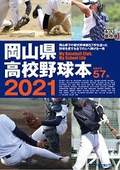 岡山県高校野球本2021 グラウンドで追い続けた甲子園への夢(送料含む)