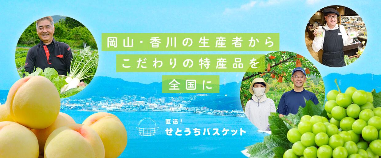 直送!せとうちバスケット ~岡山・香川の生産者からこだわりの特産品を全国に~