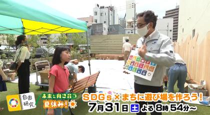 SDGs ×自由研究 未来と向き合う夏休み! 7月31日OA