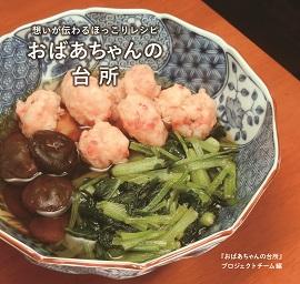 想いが伝わるほっこりレシピ おばあちゃんの台所(送料含む)