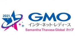 GMOインターネット・レディース サマンサタバサグローバルカップ