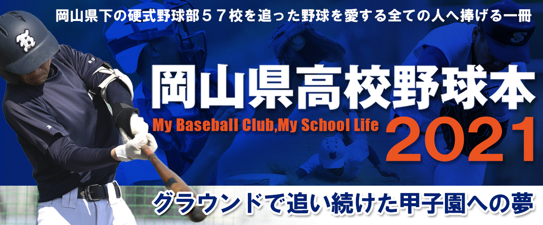 岡山県高校野球本2021 グラウンドで追い続けた甲子園への夢