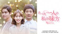 韓国ラブロマンス「たった一人の私の味方」