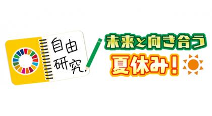 SDGs ×自由研究 未来と向き合う夏休み!