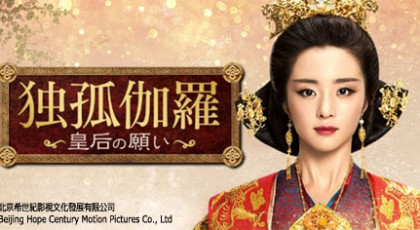 中国時代劇ドラマ「独孤伽羅~皇后の願い~」