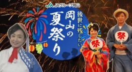 JAグループ岡山 後世に残したい 岡山の夏祭り