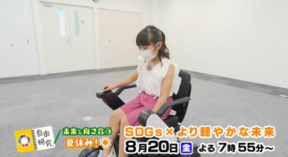 SDGs ×自由研究 未来と向き合う夏休み! 8月20日(金)の放送は?