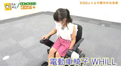8月20日放送「SDGs ×自由研究 未来と向き合う夏休み!」より軽やかな未来