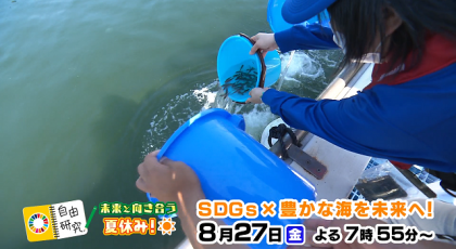 SDGs ×自由研究 未来と向き合う夏休み! 8月27日(金)の放送は?