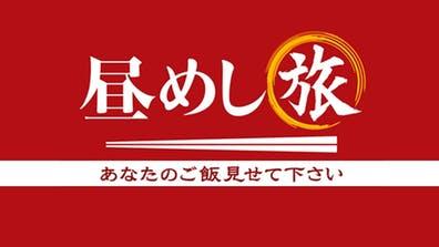 昼めし旅SP「離島!田舎&スポーツで大発見!夏のごちそうGP…競輪中継も!」