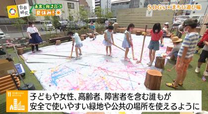 7月31日OA「SDGs ×自由研究 未来と向き合う夏休み!」まちに遊び場を! 岡山市の建設業の取り組みとは?