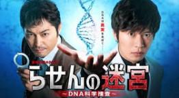 金曜8時のドラマ らせんの迷宮 ~DNA科学捜査~
