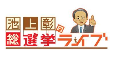 池上彰の総選挙ライブ 家族で楽しむ選挙特番!